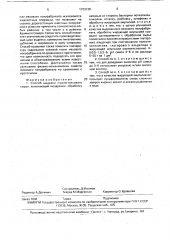 Полиэтиленгликоль 3 Web