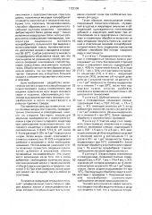 Полиэтиленгликоль 2 Web