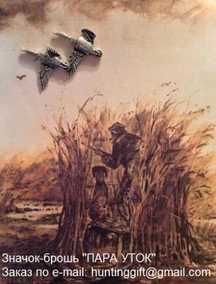 Прикрепленное изображение: На перелете (на фоне картины Рина Поортвлита).jpg