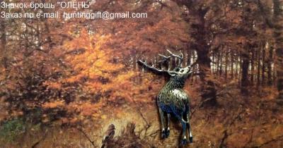 Прикрепленное изображение: Осенний гон (на фоне картины Рина Поортвлита).jpg