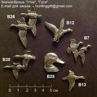 Прикрепленное изображение: Утки-гуси.jpg