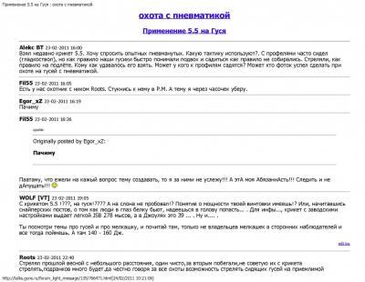 Прикрепленное изображение: Применение 5.5 на Гуся _ охота с пневматикой_Page_1.jpg