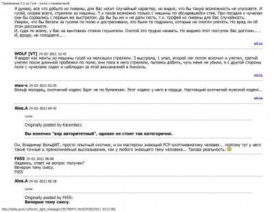 Прикрепленное изображение: Применение 5.5 на Гуся _ охота с пневматикой_Page_3.jpg
