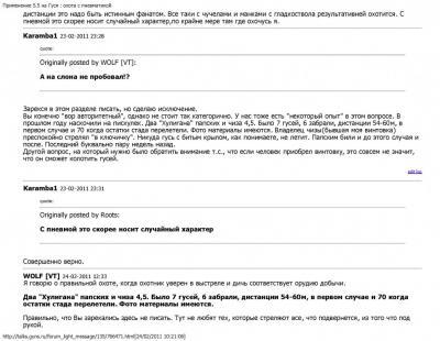 Прикрепленное изображение: Применение 5.5 на Гуся _ охота с пневматикой_Page_2.jpg