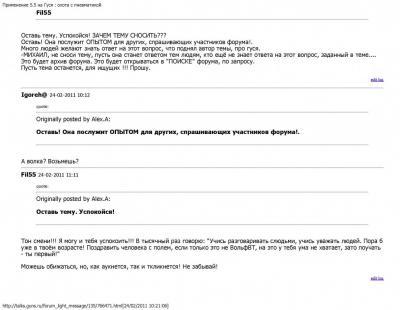 Прикрепленное изображение: Применение 5.5 на Гуся _ охота с пневматикой_Page_4.jpg