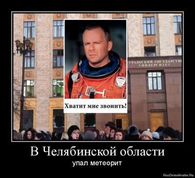 Прикрепленное изображение: 1360914672-v-chelyabinskoj-oblasti.jpg