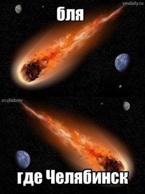 Прикрепленное изображение: челябинск-россия-метеорит-569756.jpeg