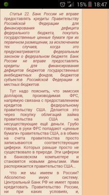 Прикрепленное изображение: Screenshot_2015-02-05-18-47-27.png