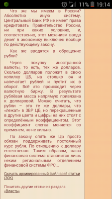 Прикрепленное изображение: Screenshot_2015-02-05-19-14-45.png