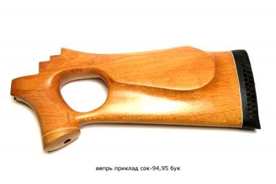 Прикрепленное изображение: vepr-priklad-sok-94,95-buk(880).jpg