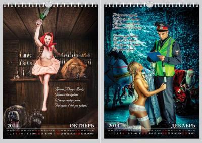 Прикрепленное изображение: calendar-3.jpg