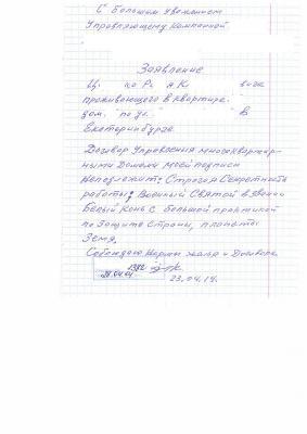 Прикрепленное изображение: письмо....jpg