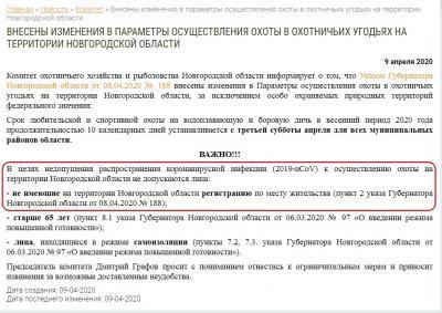 Прикрепленное изображение: новгород весна2020.jpg