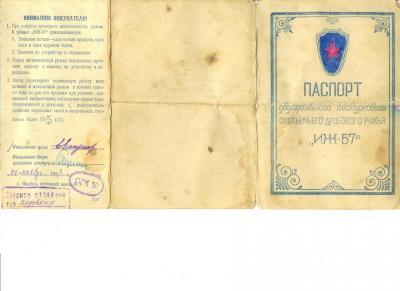 Прикрепленное изображение: Паспорт иж-57 002.jpg