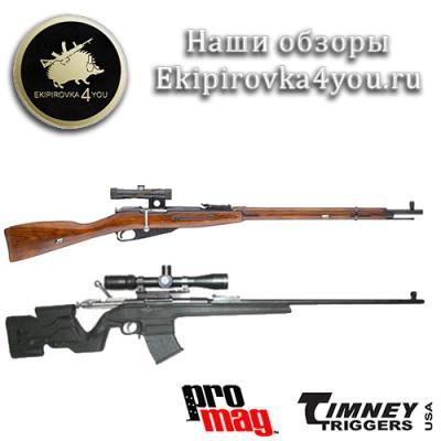 Прикрепленное изображение: Тюнинг-винтовки-Мосина.jpg