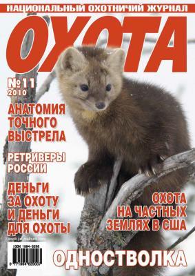 Прикрепленное изображение: 1316325810_oxota-11.2010-web_rssrrresr_01.jpg