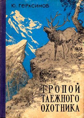 Прикрепленное изображение: gerasimov_tropoy_tayozhnogo_okhotnika-1.jpg