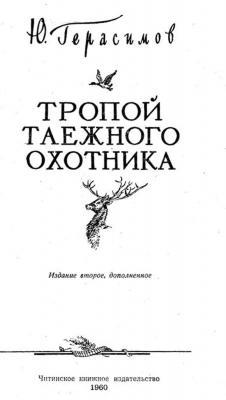 Прикрепленное изображение: gerasimov_tropoy_tayozhnogo_okhotnika-2.jpg