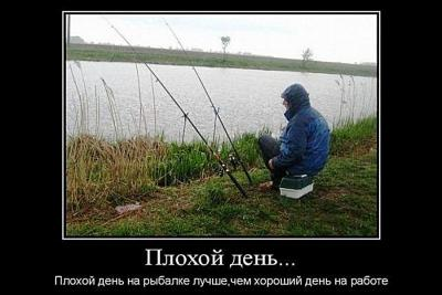 Прикрепленное изображение: 42141243den_na_rybalke.thumb.jpg.4066e64d3472916a1208a8930e0be214.jpg