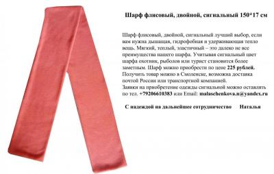 Attached Image: шарф.jpg