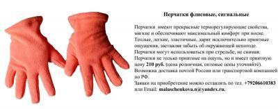 Attached Image: перчатки2.jpg