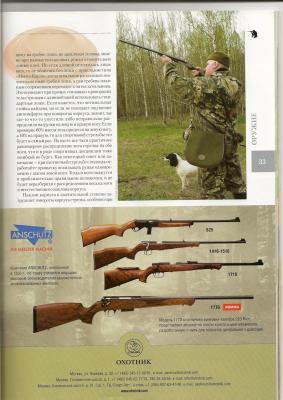 Прикрепленное изображение: Уроки стрельбы-6.jpg