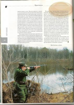 Прикрепленное изображение: Уроки стрельбы-4_2.jpg