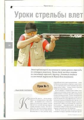 Прикрепленное изображение: Уроки стрельбы-2_2.jpg