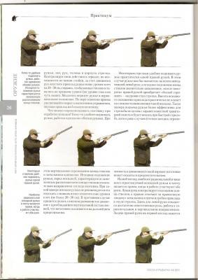 Прикрепленное изображение: Уроки стрельбы-1_3.jpg