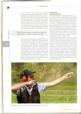 Прикрепленное изображение: Уроки стрельбы-3_3.jpg