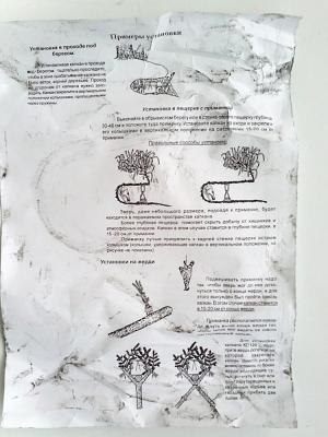 Прикрепленное изображение: Капканы-инструкция.jpg