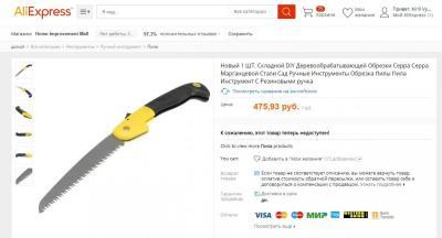 Прикрепленное изображение: Ножовка.jpg